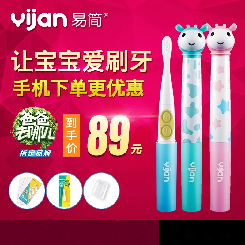 Easy jane 3-8 years old children's music electric toothbrush automatic vibration waterproof silicone baby teeth whitening t_2