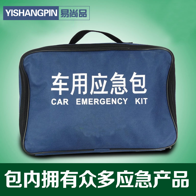 Easy shangpin car emergency tool kit first aid kit car emergency kit rescue package car supplies vehicle