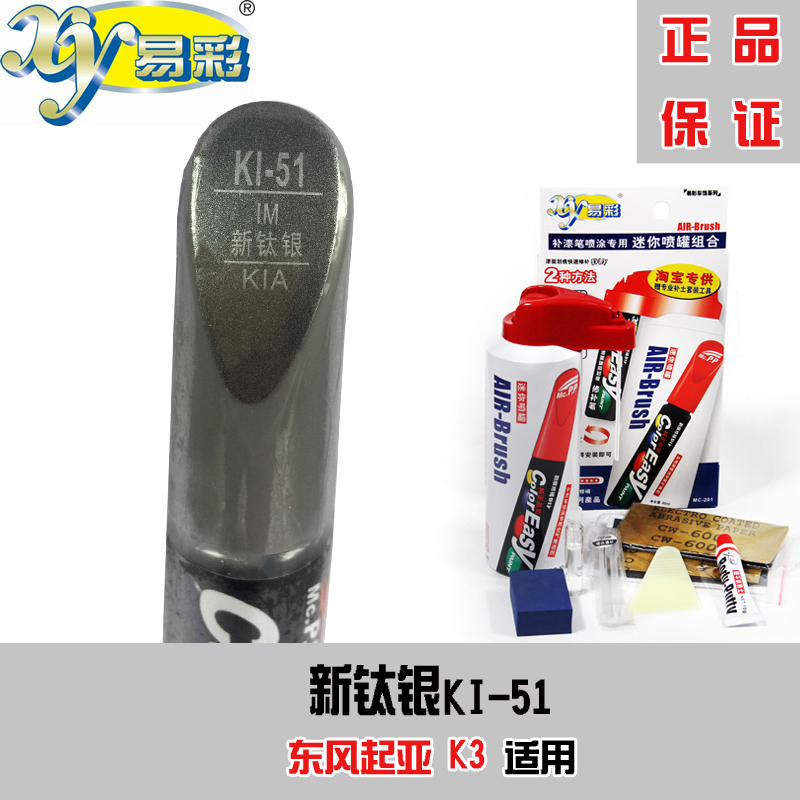 Ecolor kia k3 special dongfeng new titanium silver since the painting up paint pen car scratch repair pen special offer free shipping