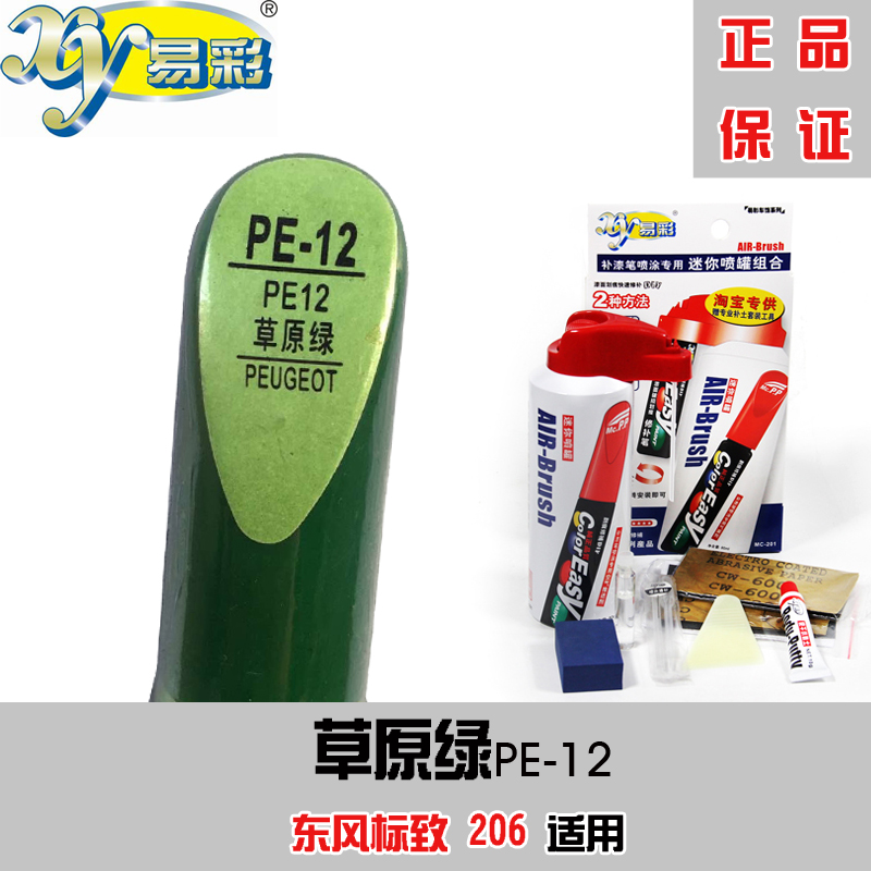 Ecolor special dongfeng peugeot 206 prairie green paint pen up painting dedicated car scratch repair pen since the painting free shipping