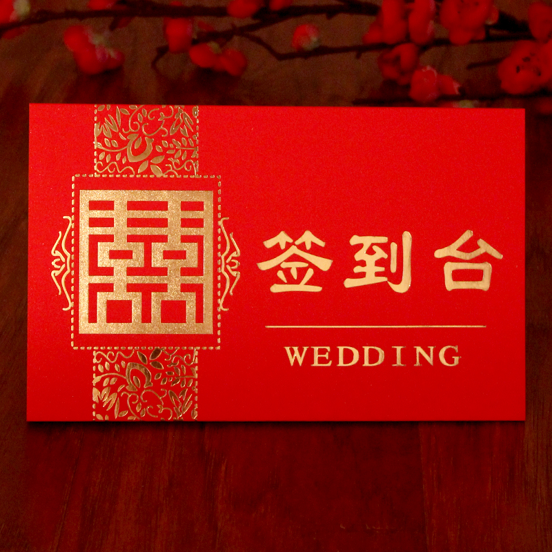 Edge to wedding wedding seat card table card creative personality double happiness friends husband's maiden seats seat card sign taiwan
