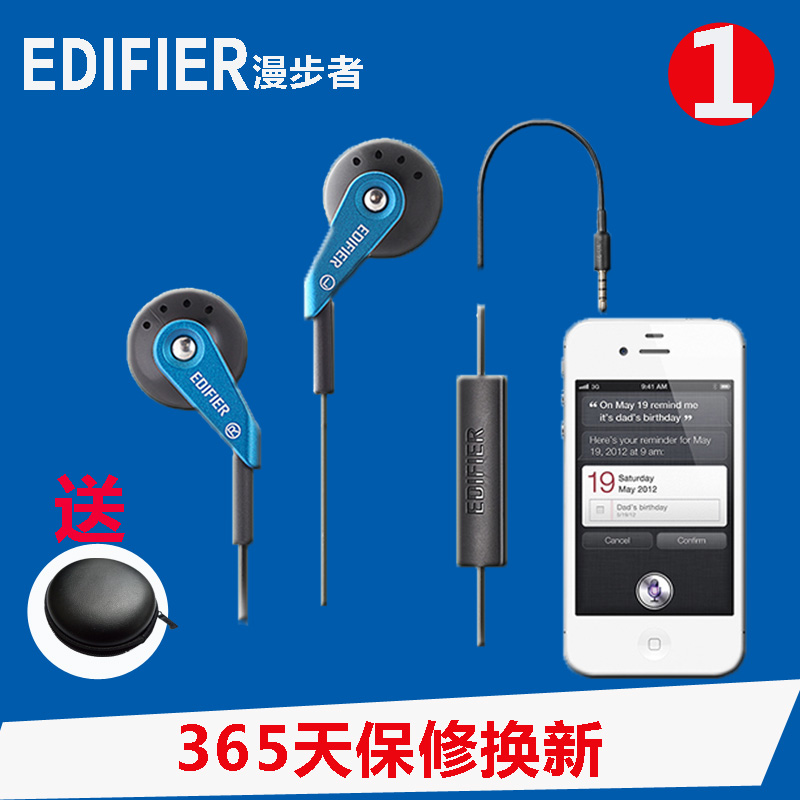 Edifier/cruiser h185p ear earbud headphones bass smartphone headset with a microphone