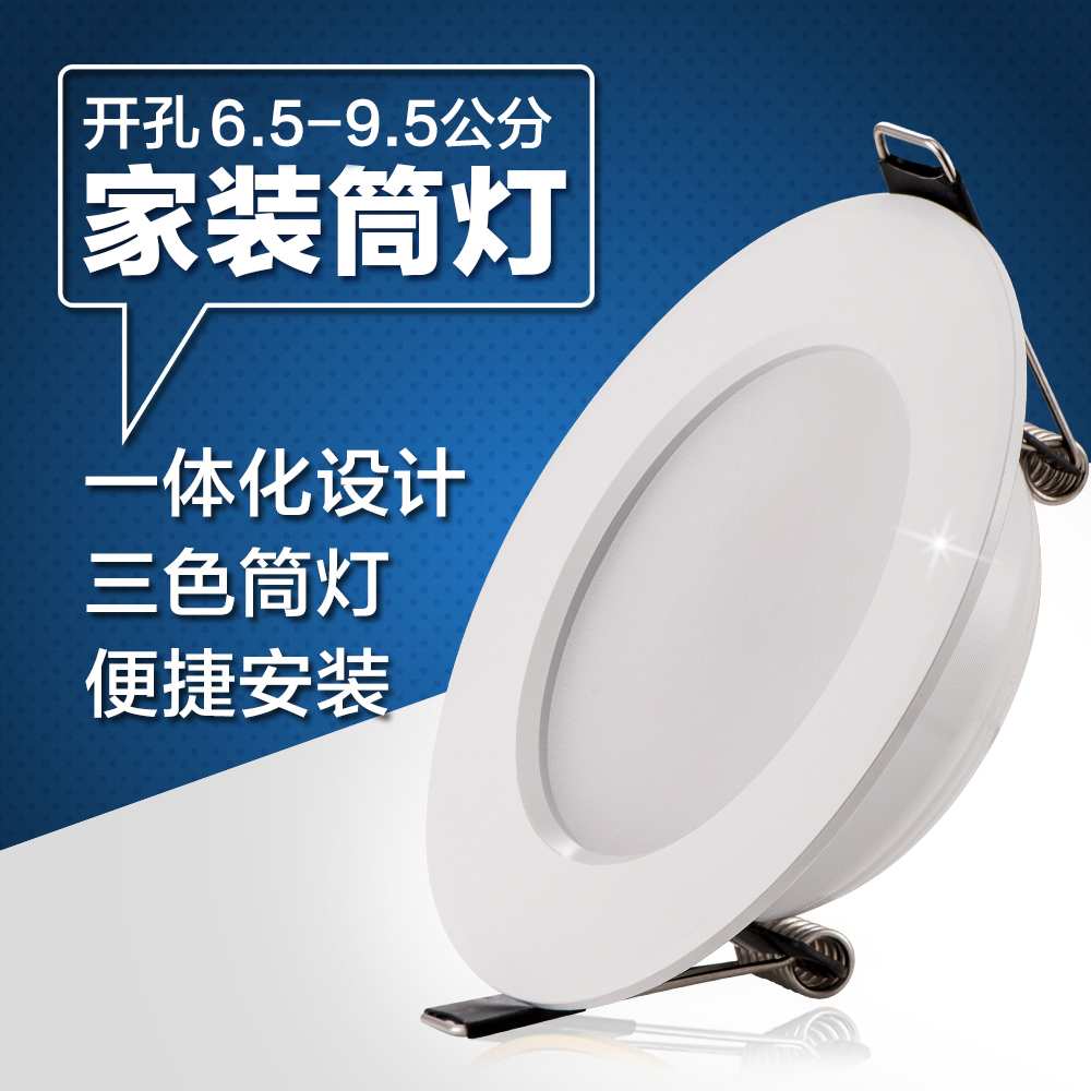 Edison led downlight 7.5 hole 8 centimeters 2.5 barrel three pale light ceiling living room ceiling top Hole lights