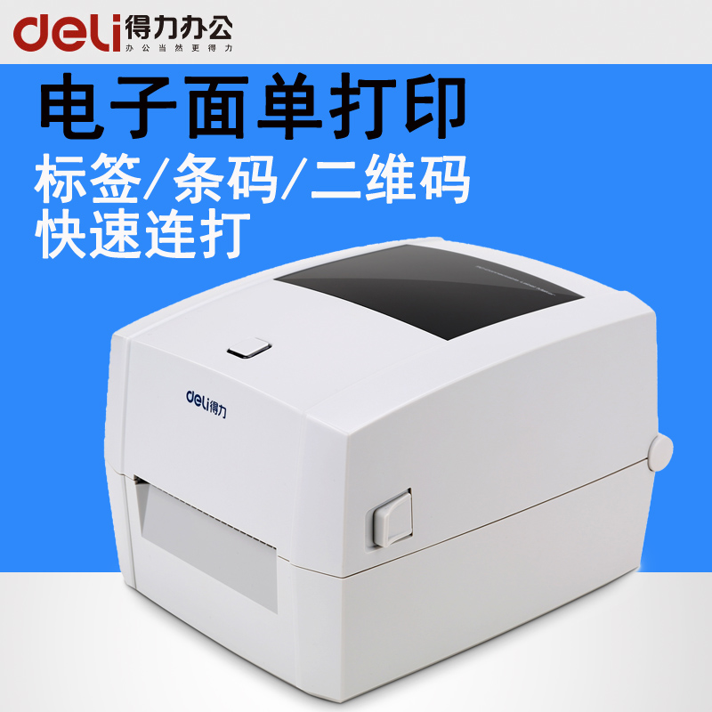 Effective electronic side single printer express a single printer thermal printer dimensional code does not dry adhesive bar code label printers
