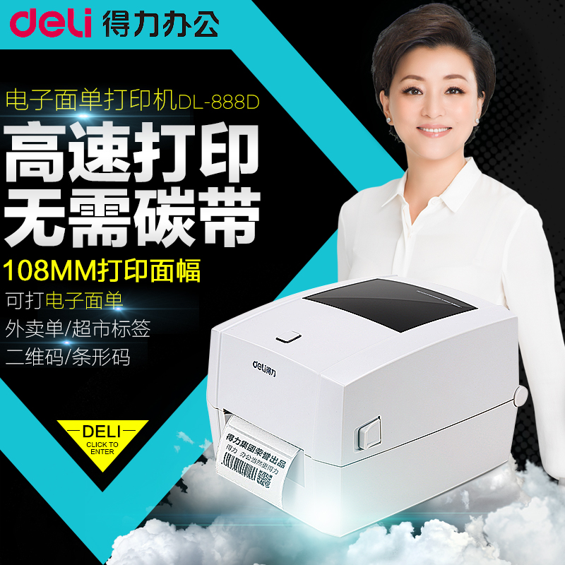 Effective electronic side single printer express a single thermal paper label stickers dimensional code barcode thermal printer