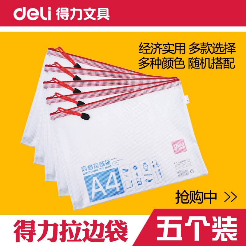 Effective mesh zipper bag a4/a5 paper bags transparent bag envelope edge bags color entrance stationery kit