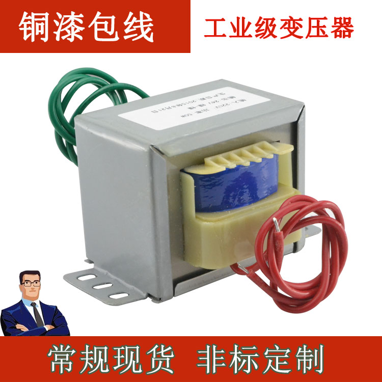 Ei ac power transformer ei66 * 44 50 w 50va 380 v/24 v single phase 24 v variant V