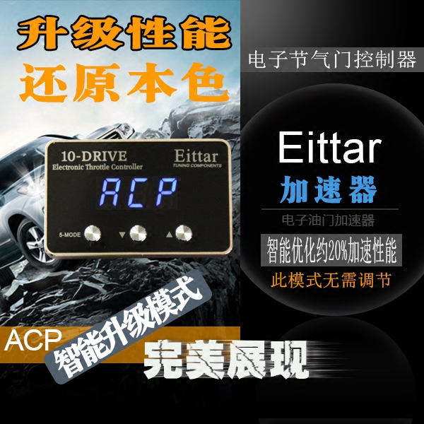 Eittar car automotive electronic throttle accelerator throttle control speed is the promotion of ignition strengthen strengthen