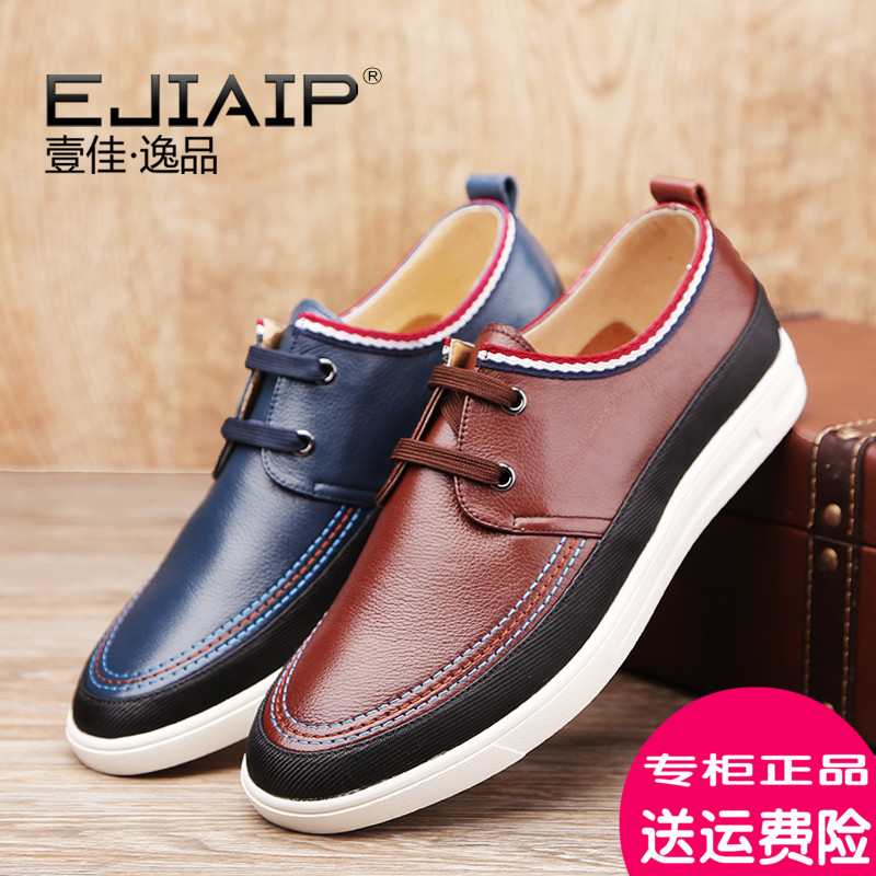 Ejiaip/one good yiping elevator shoes men's autumn new england men's leather casual shoes to help low shoes comfortable 8093