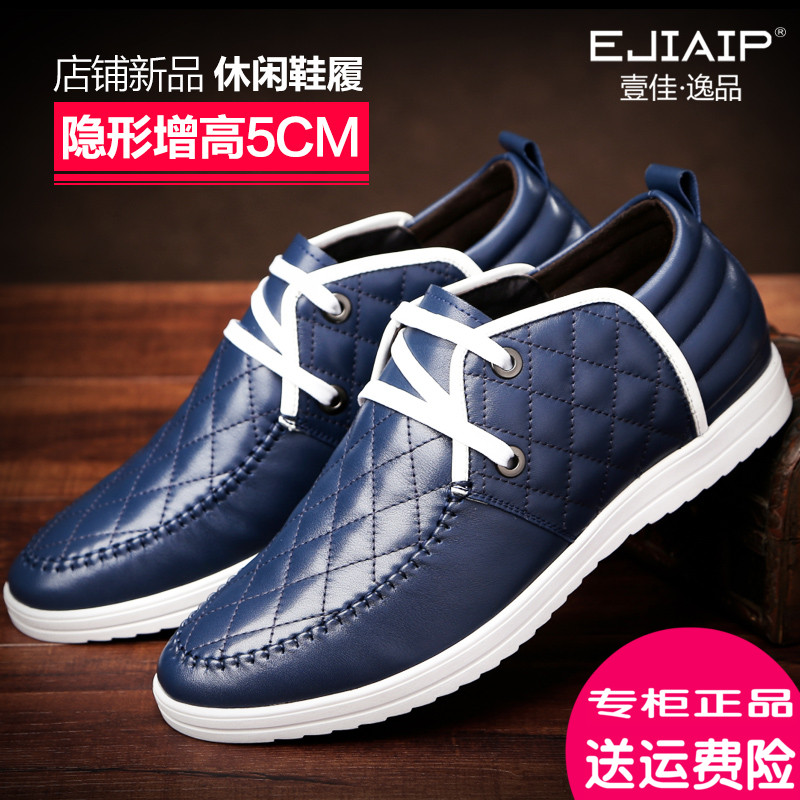 Ejiaip/one good yiping new stealth increased within the men's men's leather elevator shoes casual shoes 8875