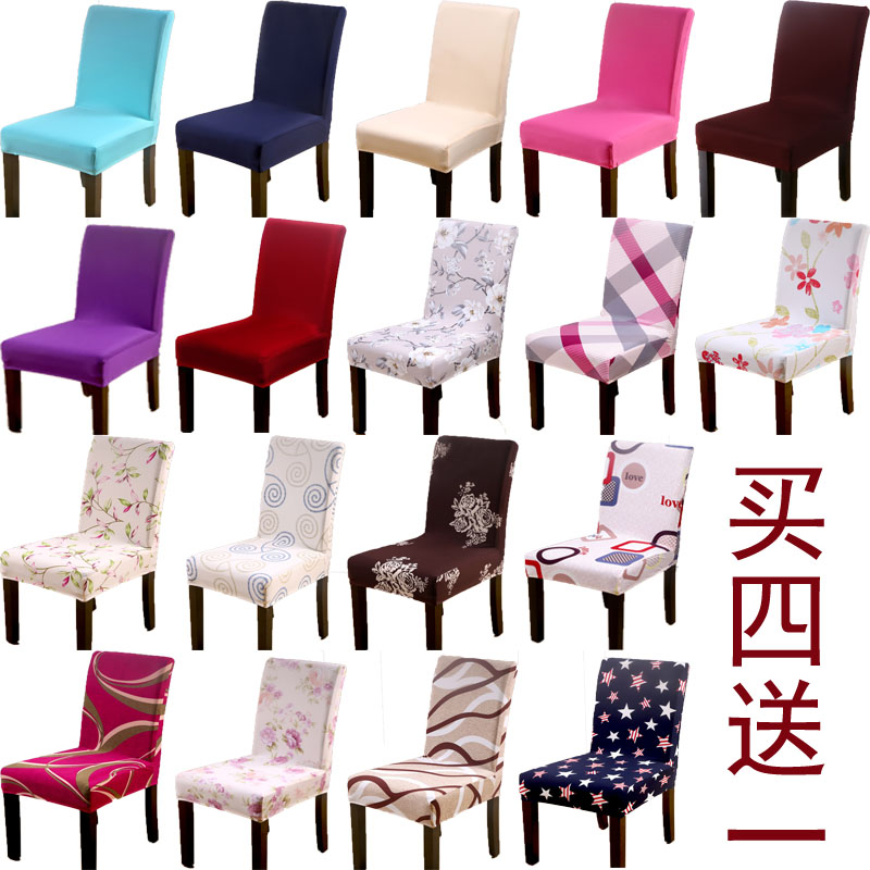 Elastic sleeve simple office chair computer chair coverings siamese chair sets stool chair sets back cover hotel chair cover hotel chair cover