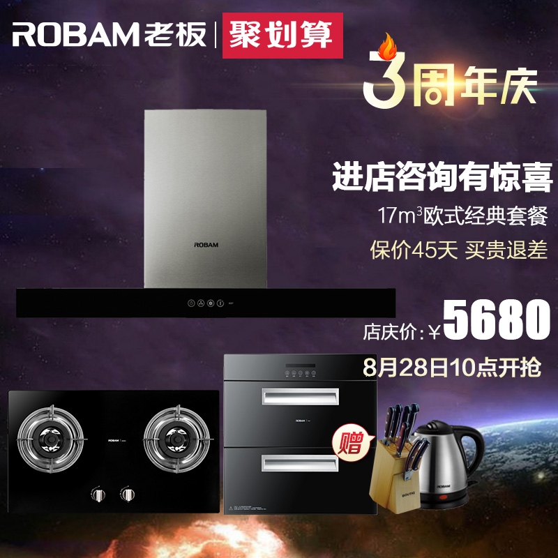 Electric city robam/boss 8307 + 30b3 + 717 top suction hoods smoke stoves eliminate suits package
