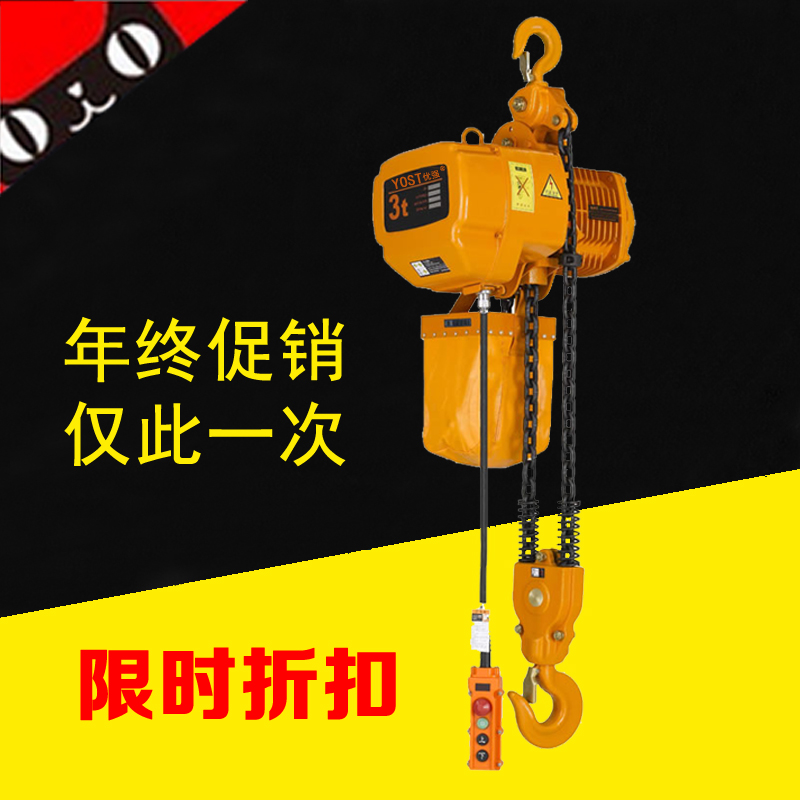 Electric hoist/chain hoist/hoist/electric hoist/electric inverted chain/electric hoist crane