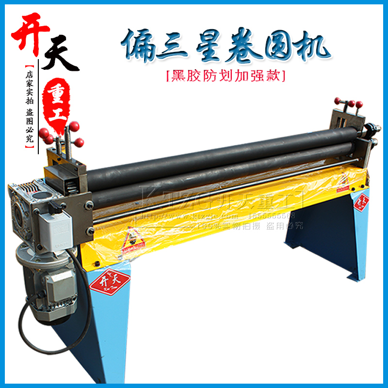 [] Electric ktzg partial samsung machine roll bending machine roller rolling machine roll machine spheronization gunlock