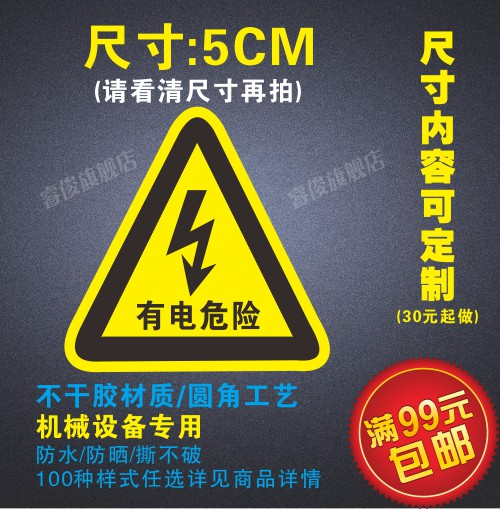 Electrical machinery and equipment safety warning label sticker shock warning label beware warning signs electrical hazard C08-073