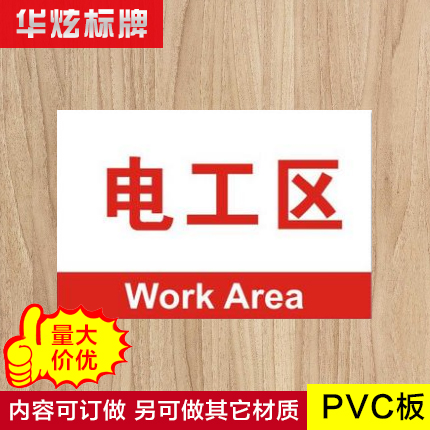 Electrician area signs licensing function zoning signs pvc signs licensing board region grouping wayfinding signs custom signs do
