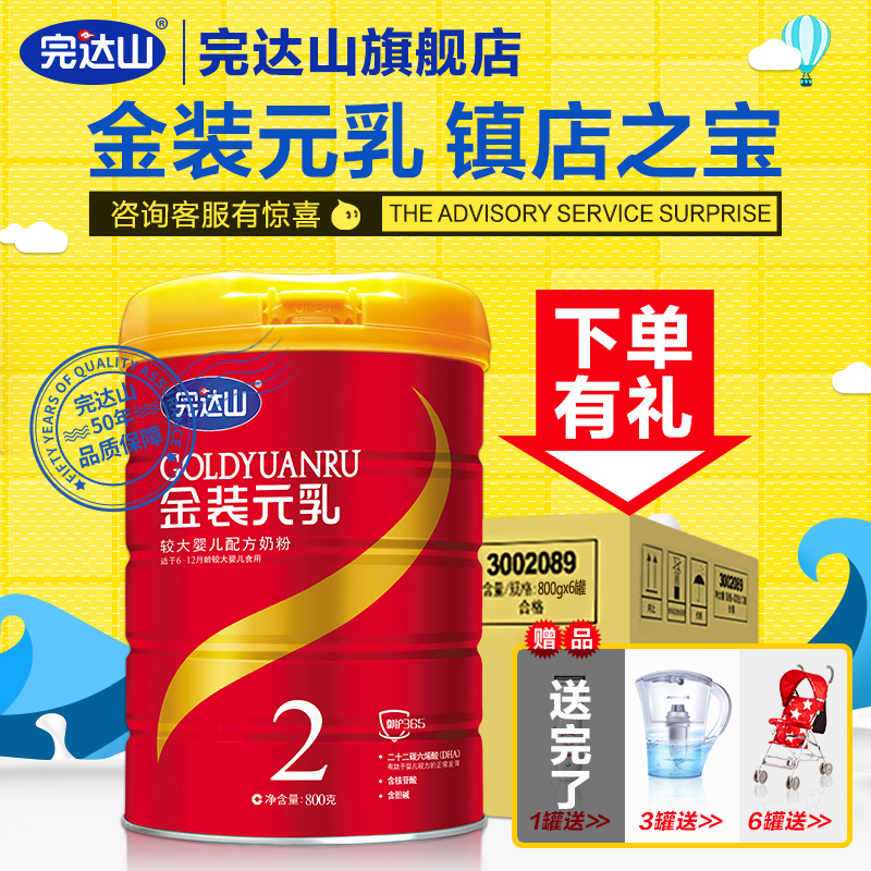 [Electricity provider specifically for] wanda gold yuan milk two segments larger infant formula milk powder 800g * 2 6