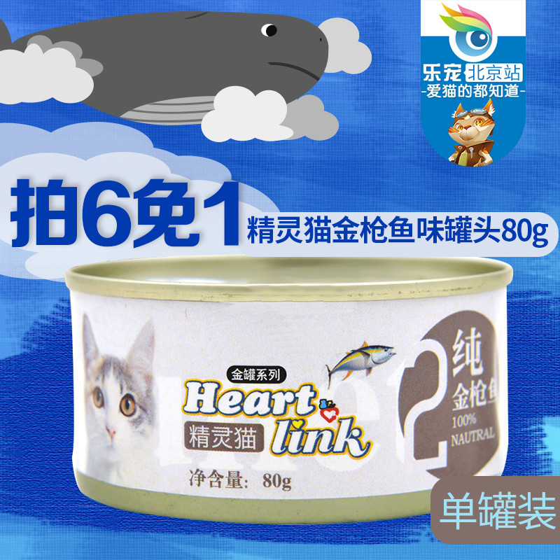 Elf cat canned crab meat chicken flavor cat wet cat food snacks 80g tuna canned cat snack food