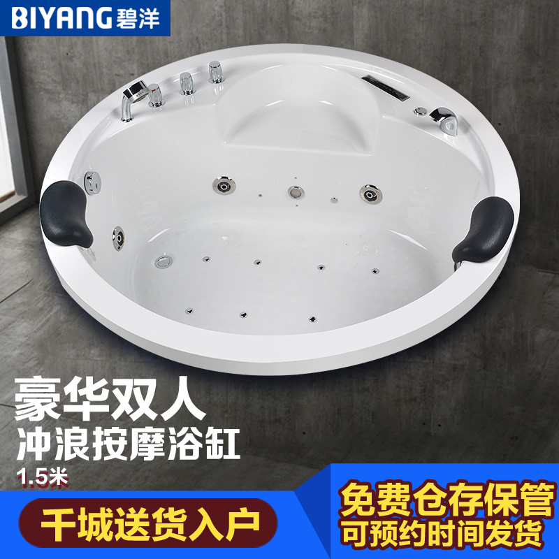 Embedded circular double surfing massage bathtub acrylic bathtub 1.5 m 8048 thermostatic bath tub large bathtub