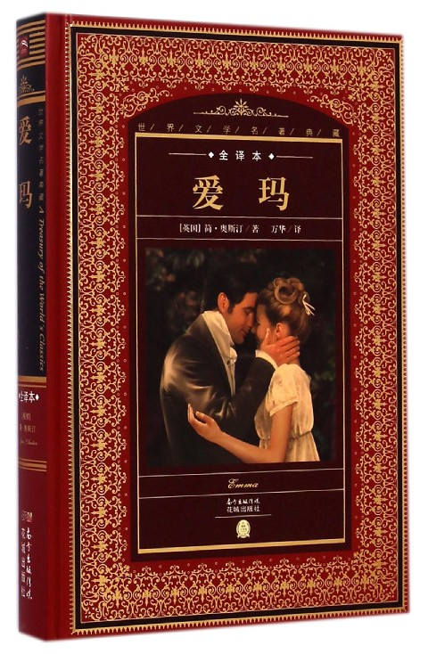 Emma (full translation) (fine)/world literature collection