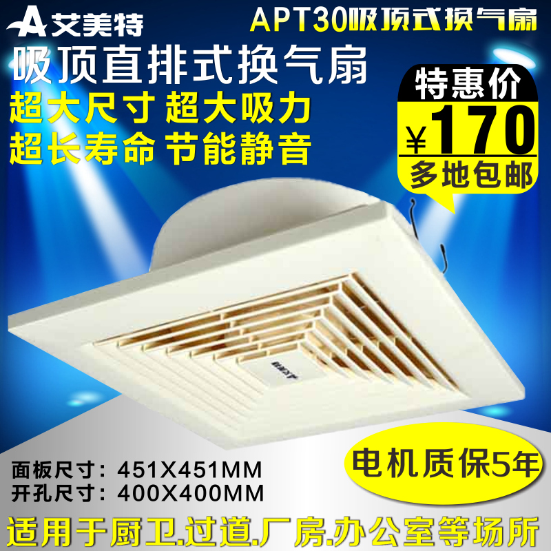 Emmett apt30 ceiling exhaust fan kitchen and bathroom exhaust fan inline exhaust fan oversized suction