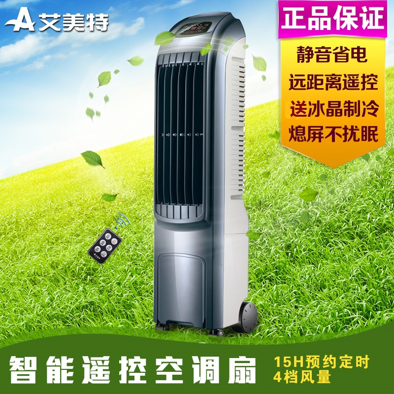 Emmett conditioning fan single cold type of household CFTW1014 water cooling fan cooling fan air conditioner remote control machine free shipping