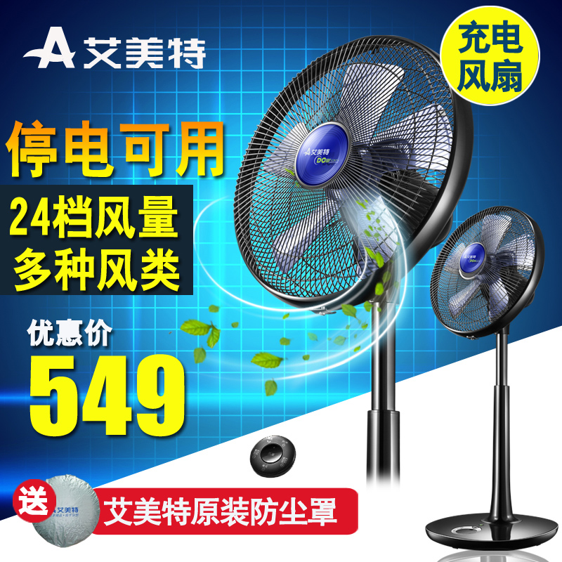 Emmett fan sw113br remote stand fan fan household mute charging dc fan stand fan stand fan