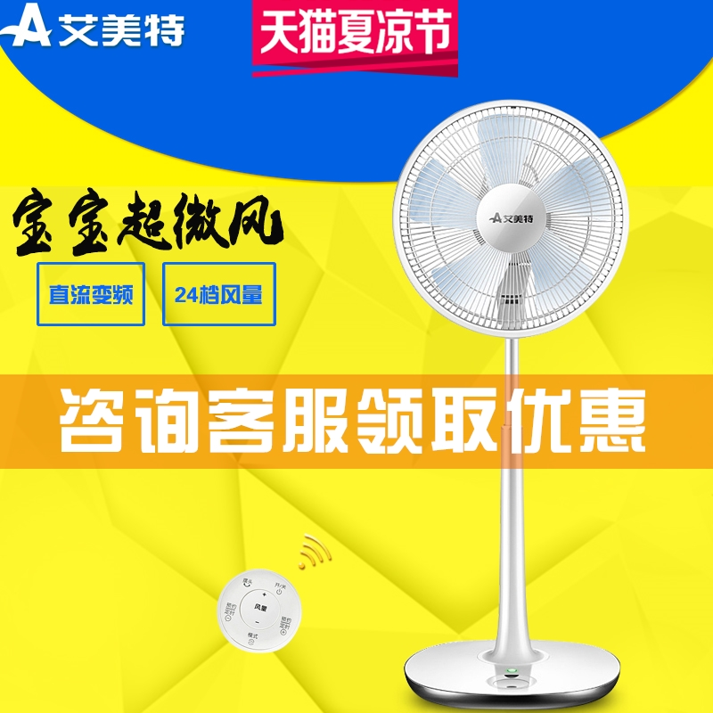 Emmett fans desk stand fan s35113r dc inverter remote stand fan fan household mute desktop power
