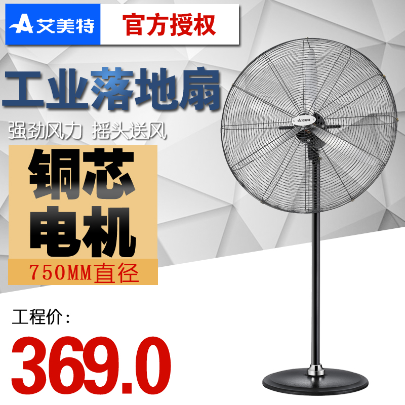 Emmett industrial power of large industrial fan stand fan 750 large factory floor fall with fanner horns fan