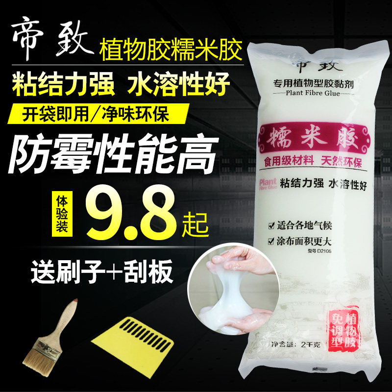 China glue transfer paper china glue transfer paper shopping guide emperor caused sticky gum rubber membrane suit wallpaper glue wallpaper glue wallpaper paste special glue green malvernweather Image collections