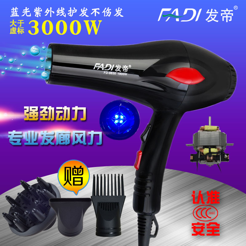 Emperor hair hair dryer hair dryer household cold wind power blue anion hair does not hurt the hair salon barber shop hair dryer Drum