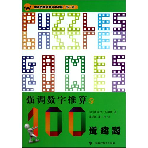 Emphasizing the figures in the computation of route 100 interesting questions/gardner fun math collector's edition (france) pierre · belo Cill | translator: tan xiang bo//tan yan genuine natural science books
