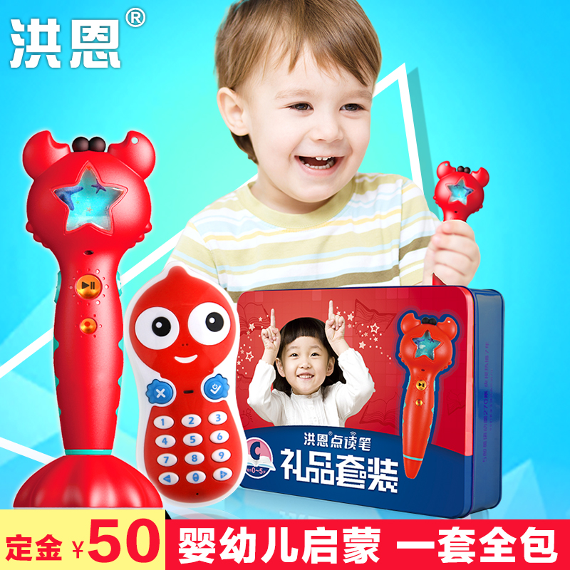 En point reading pen early childhood machine gift set infant enlightenment english bilingual learning 0-2-5 years old rechargeable