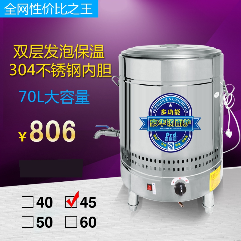 Energy saving commercial gas cooking stove cooking pot cooking machine baby烫炉45 # barrels of cooking soup soup porridge furnace furnace
