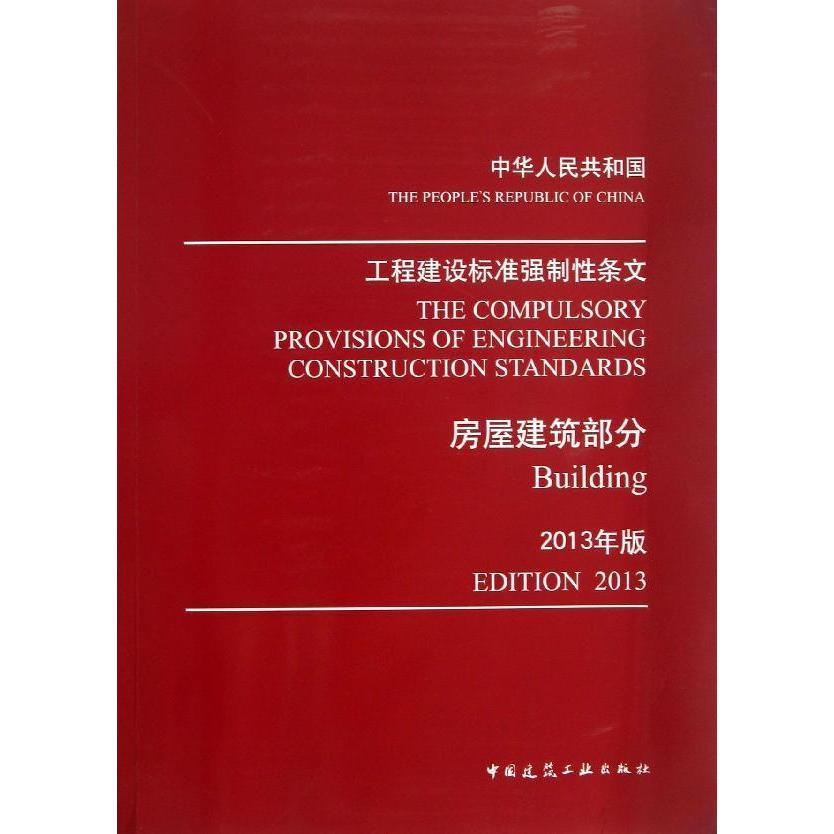 Engineering construction standards mandatory provisions of building codes genuine selling books