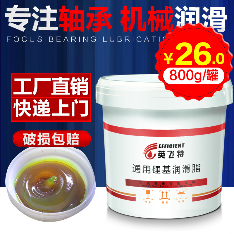 England fly special grease lubricants butter bearing grease with butter 3 # lithium grease lubricating grease machinery butter