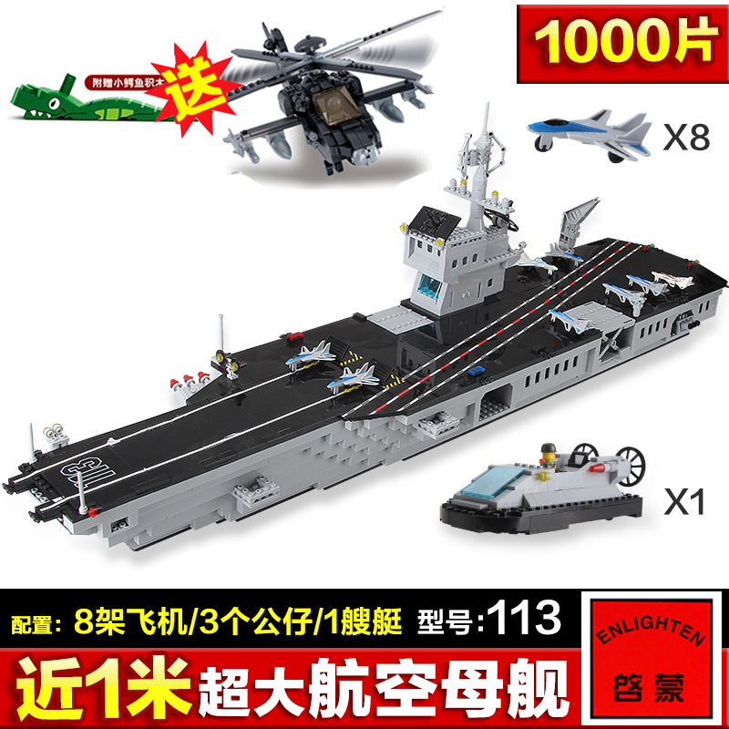 Enlightenment assembled plastic building blocks assembled military aircraft carrier ship model children's boy toys chi yi 10-12-year-old