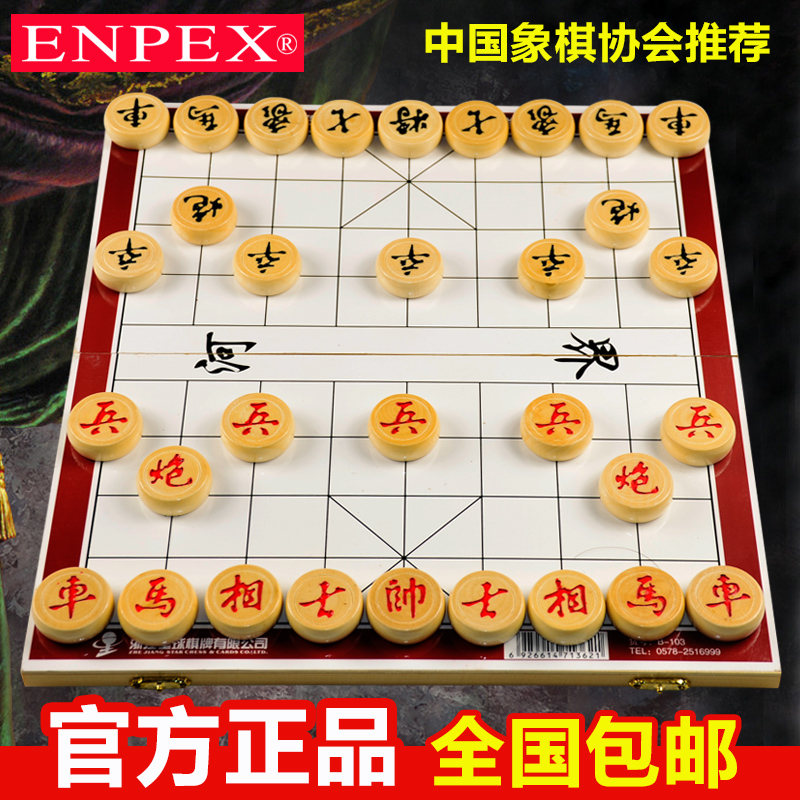 Enpex/dulux chinese chess international training and learning dedicated portable folding chessboard puzzle adult children