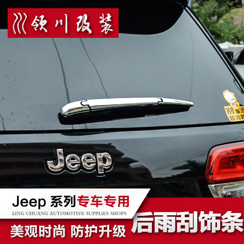 Enrollment of models jeep compass grand cherokee freedom light passenger wrangler rear wiper trim strip decorative modification parts