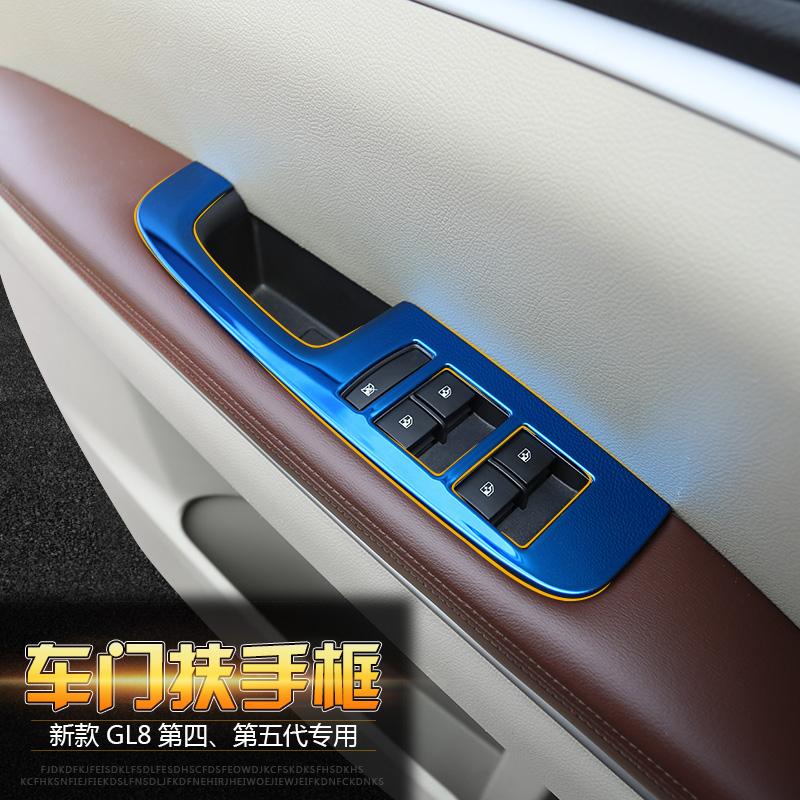 Enrollment of the new buick gl8 armrest box button box dedicated lifter frame decorative frame modification gl8 armrest taiwan