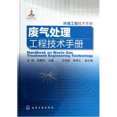 Environmental engineering technical manuals exhaust gas treatment engineering and technical manuals jing wang chun//zhang genuine indian temple