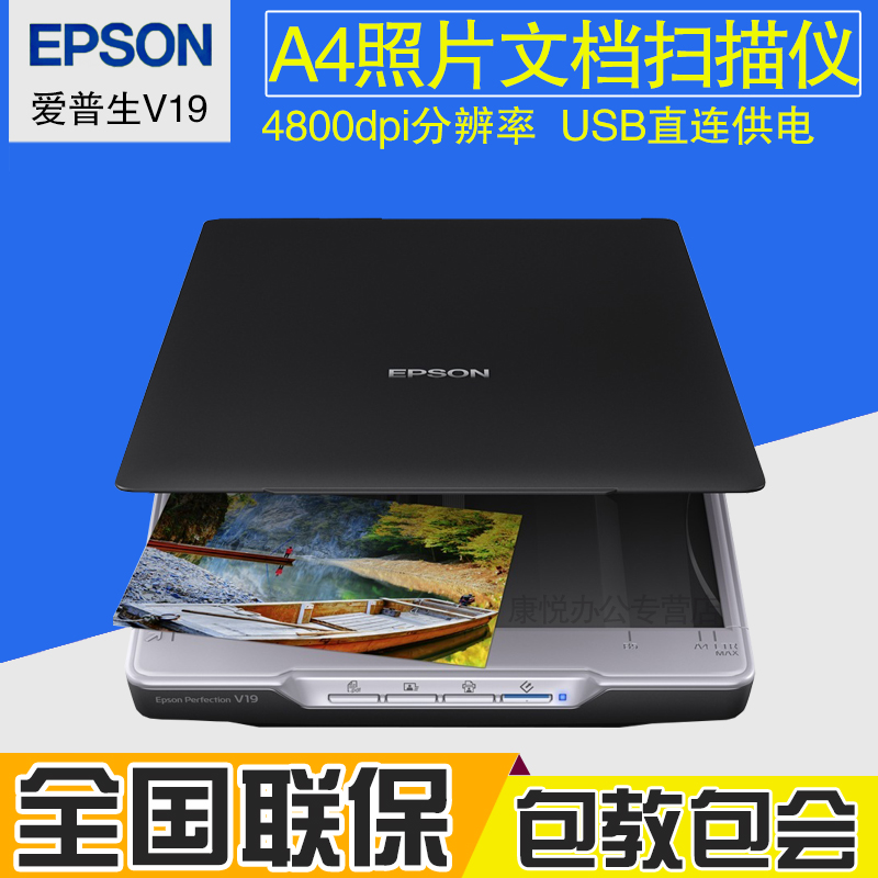 Get Quotations Epson V19 Scanning A4 Color Photo Doent Scanner Hd High Sd Portable Office
