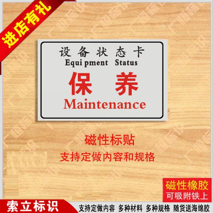 Equipment maintenance maintenance maintenance card device status identification card stickers custom stickers stickers affixed to the state of equipment equipment