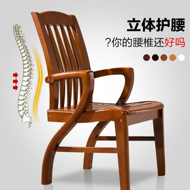 Get Quotations Ergonomic Chair Desk Office Computer Leisure Household Arched Wood Boss Chairs