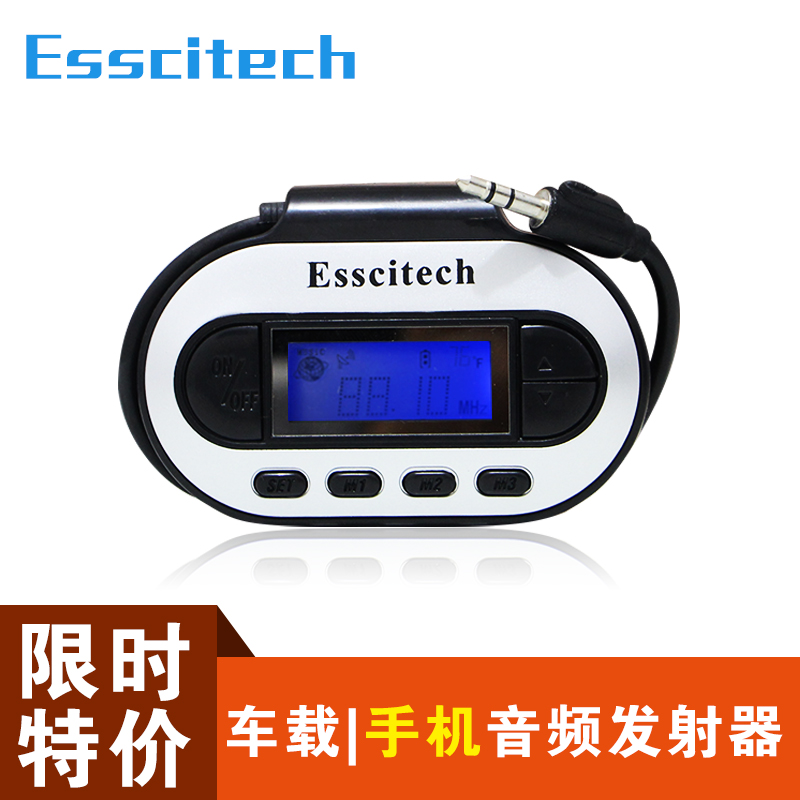 Esscitech fm audio transmitter fm transmitter car navigation mobile phone to listen to songs to listen to the radio receiver