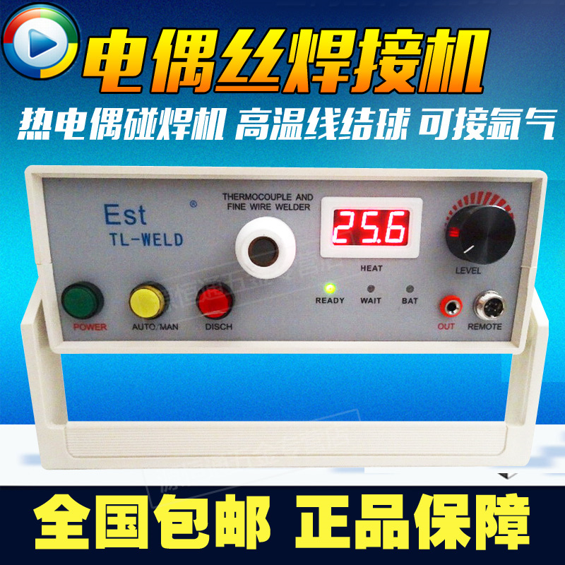 Est argon welding dual type thermocouple wire touch welder spot welding machine high temperature wire line knot ball TL-WELD
