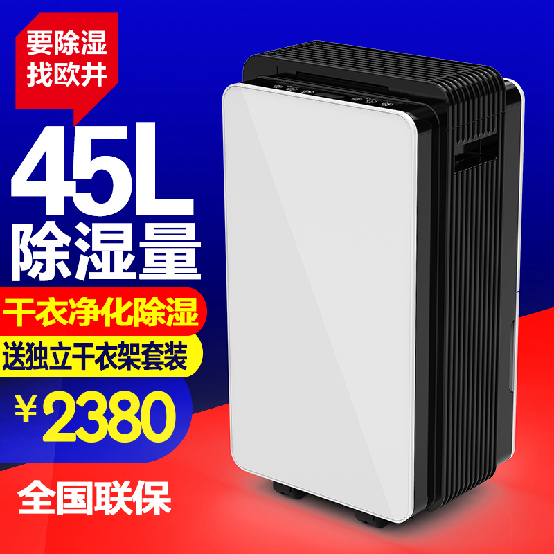 Europe well dehumidifier home dehumidifier dehumidifier in the basement OJ251EA dryers dehumidifier dehumidifier dehumidifier dehumidifiers mute breathers