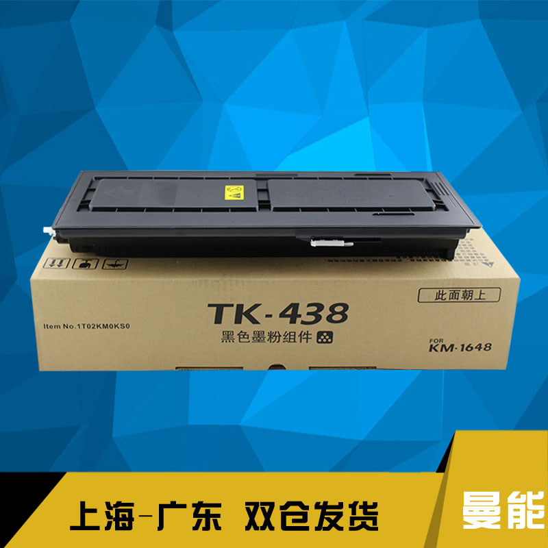 European poetry man can applicable kyocera tk-438 toner cartridge kyocera km-1648 tk438 toner cartridge toner bunker