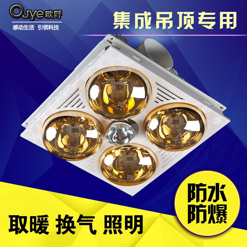 European wild multifunctional integrated ceiling yuba yuba light bulbs led lighting bathroom heating ventilation yuba bathroom