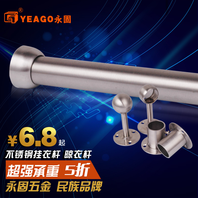 Everlasting 19 stainless steel pipe closet rod for hanging clothes rod fixed rod flange seat balcony clothesline pole customization Plus